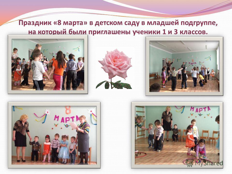 Праздник «8 марта» в детском саду в младшей подгруппе, на который были приглашены ученики 1 и 3 классов.