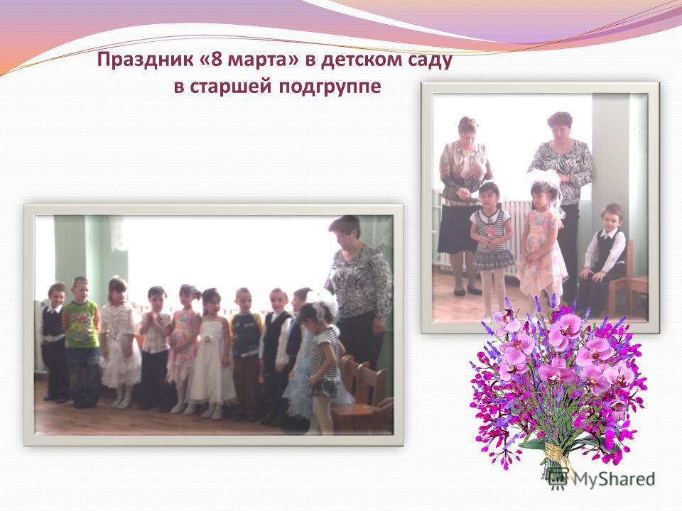 Праздник «8 марта» в детском саду в старшей подгруппе