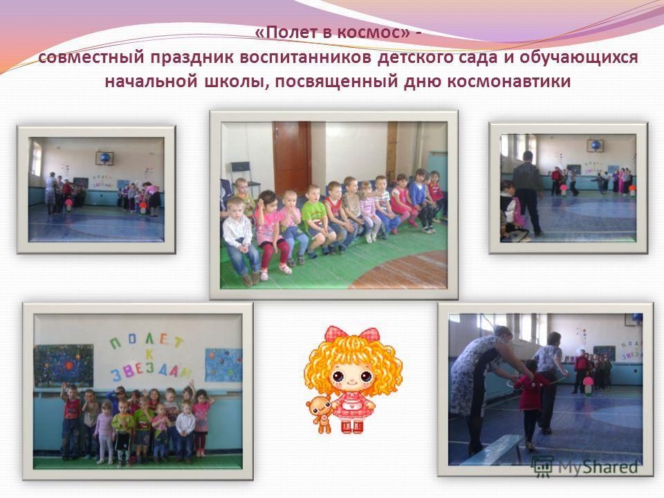 «Полет в космос» - совместный праздник воспитанников детского сада и обучающихся начальной школы, посвященный дню космонавтики