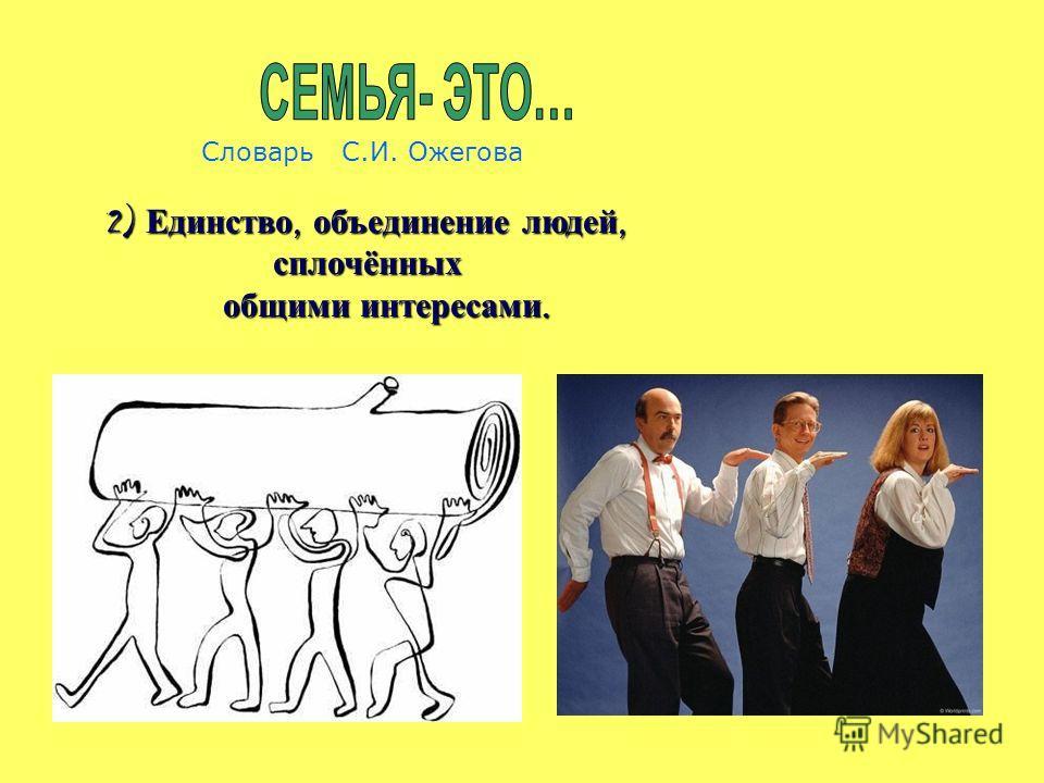 Словарь С.И. Ожегова 2) Единство, объединение людей, сплочённых общими интересами. общими интересами.