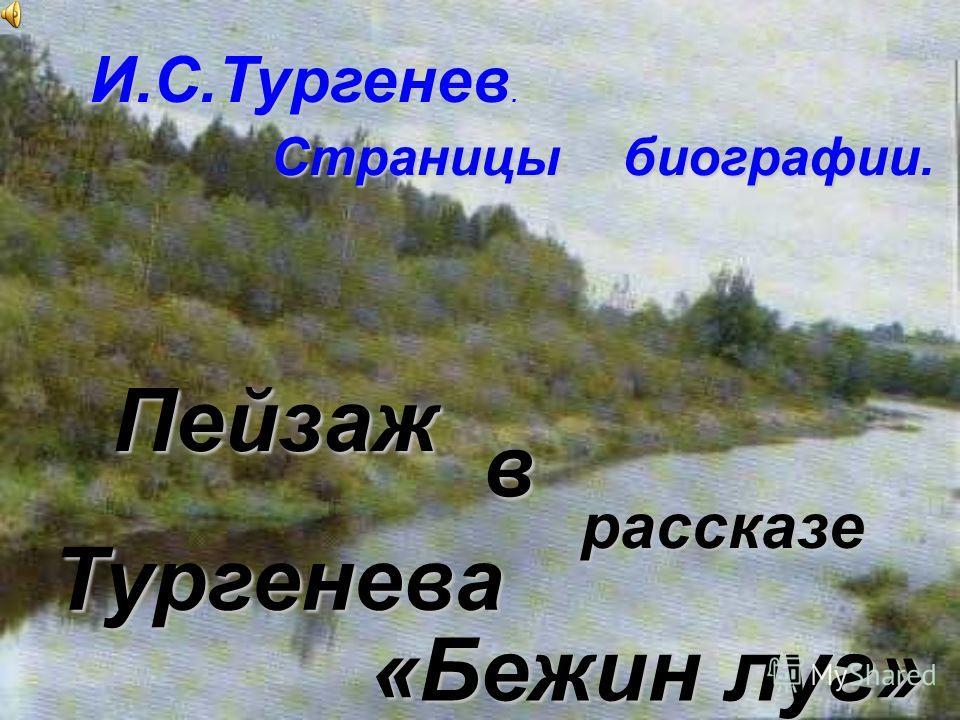И.С.Тургенев. Страницы биографии. Пейзаж в рассказе Тургенева «Бежин луг»