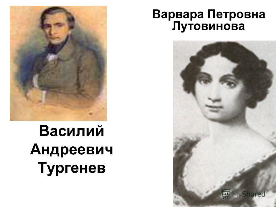 Василий Андреевич Тургенев Варвара Петровна Лутовинова