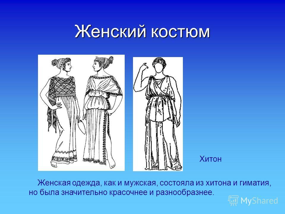 Древнегреческий Костюм Женский