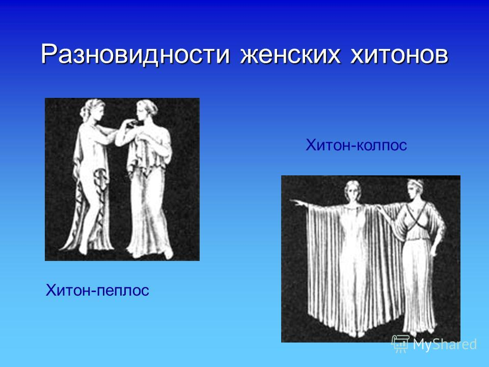 Разновидности женских хитонов Хитон-пеплос Хитон-колпос