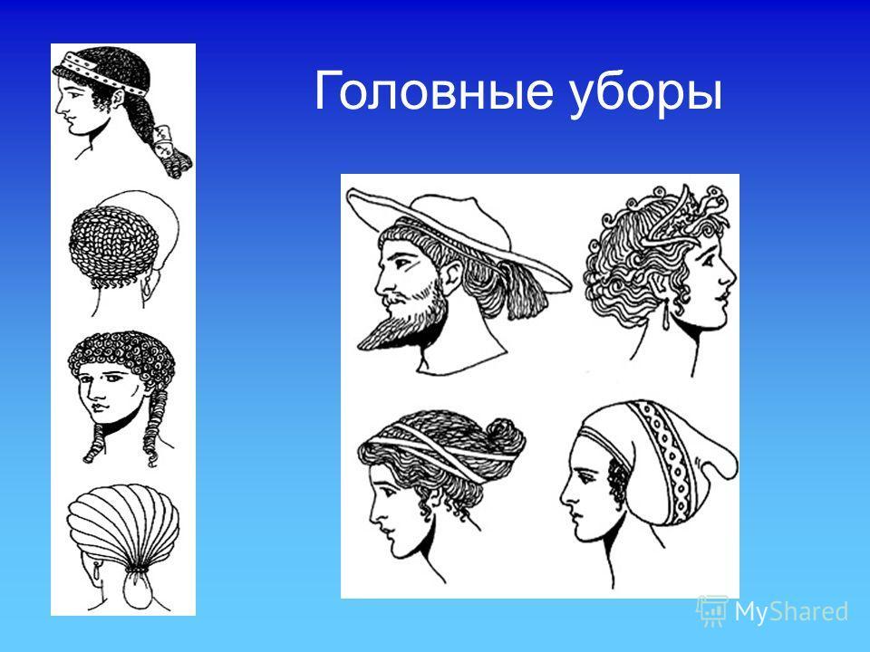 Прически слайд 18 греческий греческий