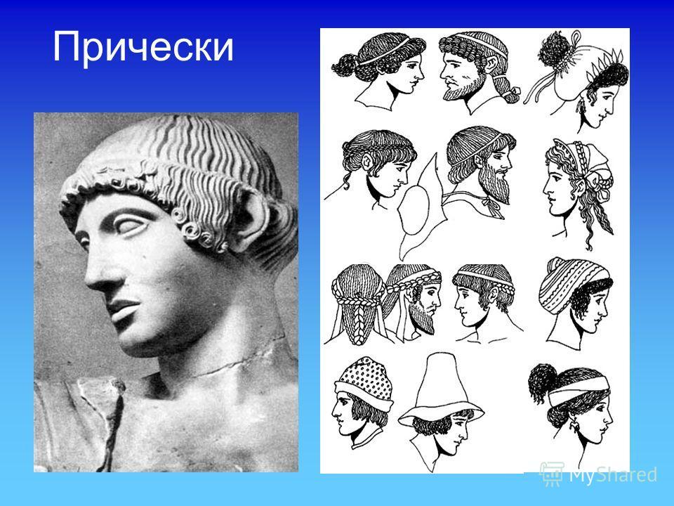 Античные прически древней греции