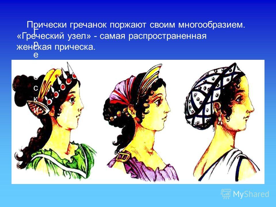 Греческий Греческий Прически гречанок поржают своим многообразием. «Греческий узел» - самая распространенная женская прическа.