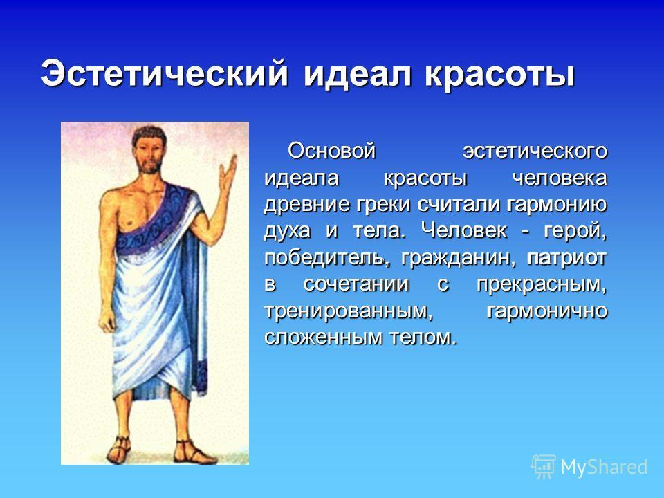 Образ красоты древнегреческого человека 4класс