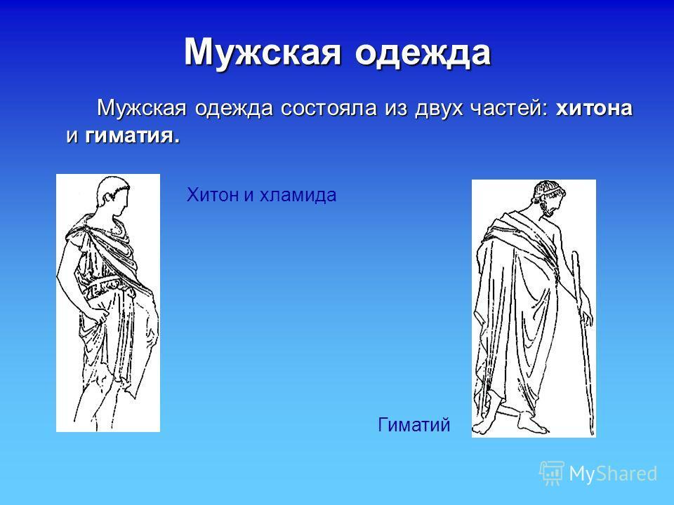 Мужская одежда Мужская одежда Мужская одежда состояла из двух частей: хитона и гиматия. Мужская одежда состояла из двух частей: хитона и гиматия. Гиматий Хитон и хламида