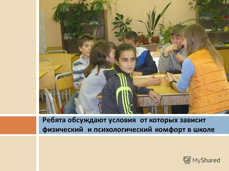 Ребята обсуждают условия от которых зависит физический и психологический комфорт в школе