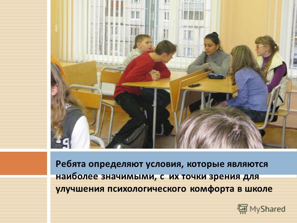 Ребята определяют условия, которые являются наиболее значимыми, с их точки зрения для улучшения психологического комфорта в школе