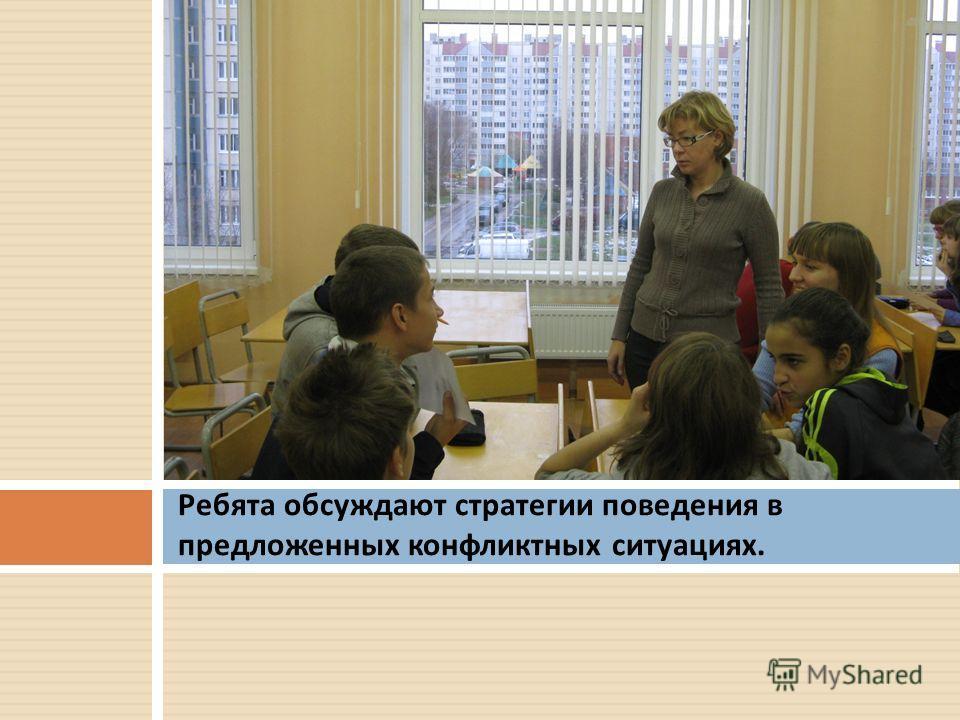 Ребята обсуждают стратегии поведения в предложенных конфликтных ситуациях.
