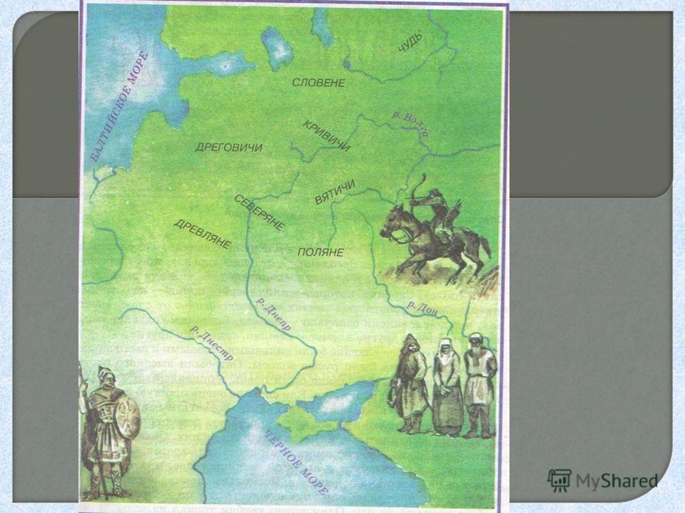 Восточные славяне Русские Украинцы Белорусы Западные славяне Чехи Словаки Поляки Южные славяне Хорваты Болгары Словены