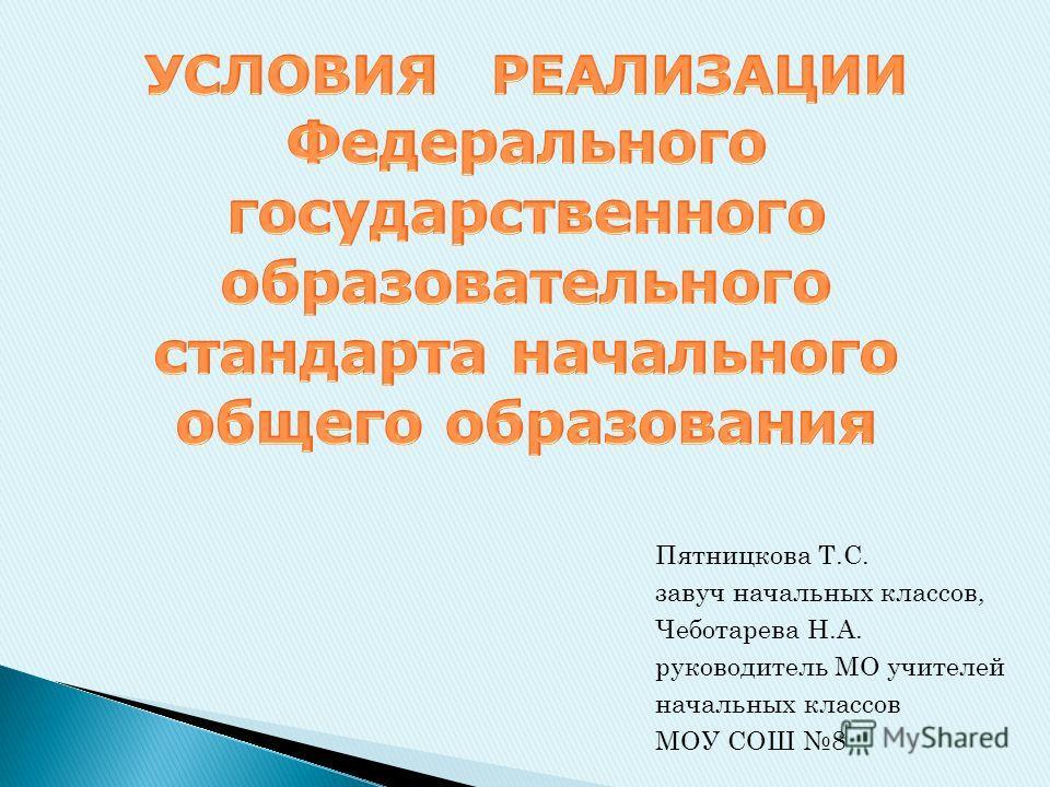 Пятницкова Т.С. завуч начальных классов, Чеботарева Н.А. руководитель МО учителей начальных классов МОУ СОШ 8