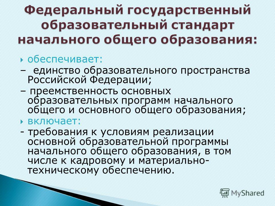 обеспечивает: – единство образовательного пространства Российской Федерации; – преемственность основных образовательных программ начального общего и основного общего образования; включает: - требования к условиям реализации основной образовательной п