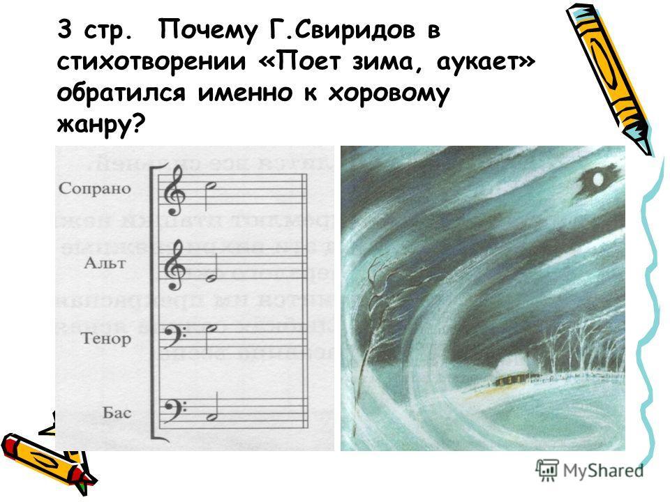 Музыкальный язык РЕГИСТР ЛАД ТЕМБР ДИНАМИКА МЕЛОДИЯ ТЕМП РИТМ 2 стр. Любое стихотворение воспринимается гораздо интереснее, если его исполняет какой язык?
