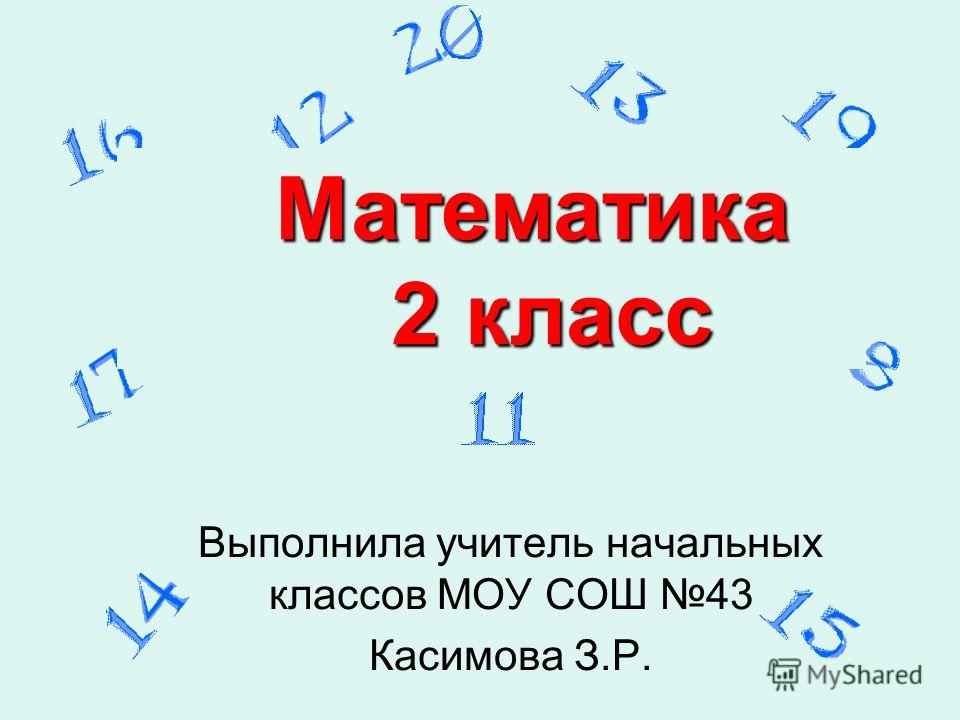 Выполнила учитель начальных классов МОУ СОШ 43 Касимова З.Р. Математика Математика 2 класс 2 класс