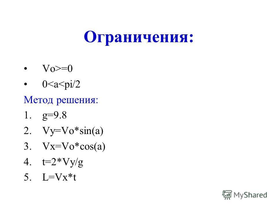 Определить длительность полета тела брошенного под углом к горизонту Дано: Vo – начальная скорость (м/с) а- угол бросания (рад) Найти: L – длительность полета Решение: L=Vx*t, t время полета O=Vy*t – gt**2/2 координата точки падения Vx=Vo*cos(a) гори