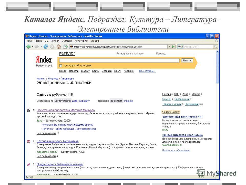 Поисковые каталоги Поисковые каталоги служат для тематического поиска. Информация на этих серверах структурирована по темам и подтемам. Имея намерение осветить какую-то узкую тему, нетрудно найти список web-страниц, ей посвященных. Катало́г ресурсов