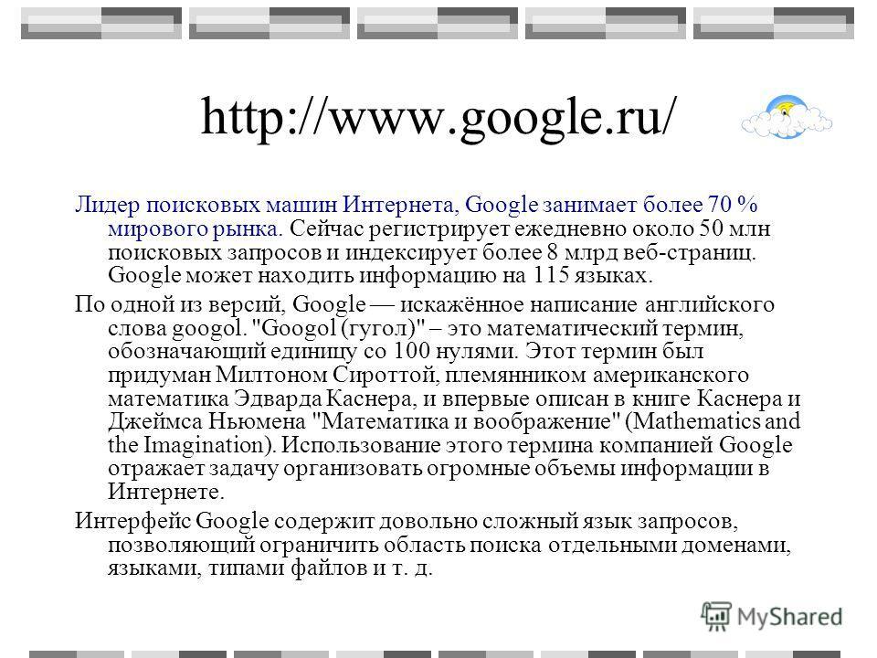 http://www.yandex.ru/ Яндекс российская система поиска в Сети. Сайт компании, Yandex.ru, был открыт 23 сентября 1997 года. Головной офис компании находится в Москве. У компании есть офисы в Санкт-Петербурге, Екатеринбурге, Одессе и Киеве. Количество