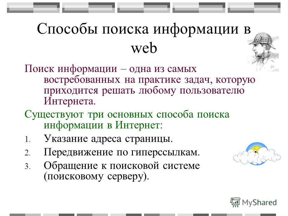 Сеть Интернет растет очень быстрыми темпами, поэтому найти нужную информацию среди сотен миллиардов Web- страниц и сотен миллионов файлов становится все сложнее. Для поиска информации используются специальные поисковые системы, которые содержат посто