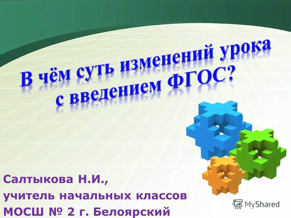 Салтыкова Н.И., учитель начальных классов МОСШ 2 г. Белоярский