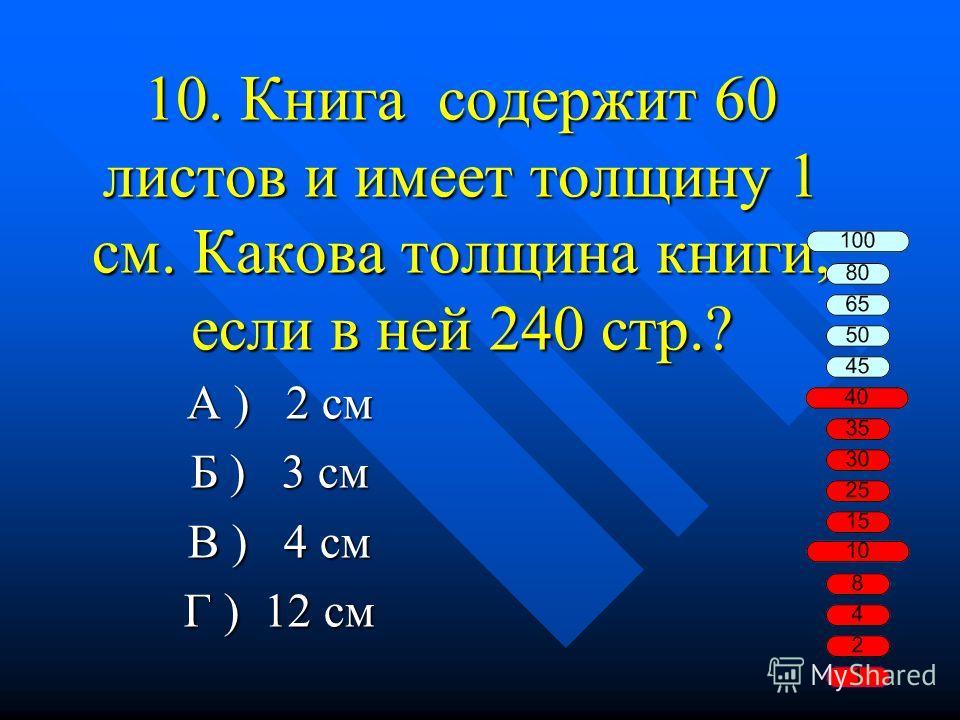 9.Семь человек обменялись фотографиями. Сколько было роздано фотографий? А ) 7 Б ) 42 В ) 49 Г ) 14