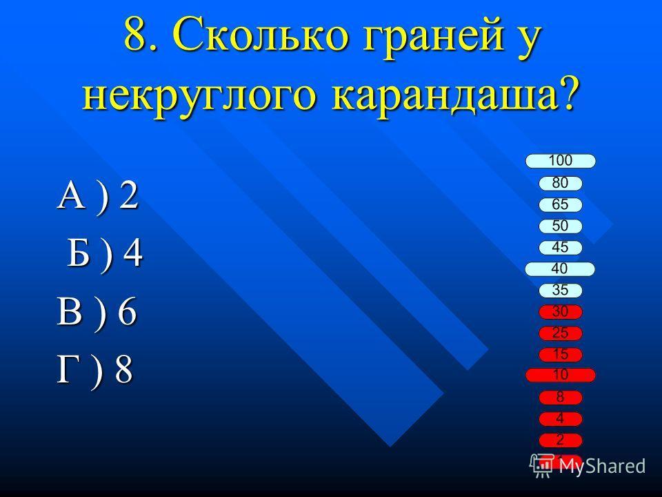 7. Сколько сотен содержится в 48 десятках? А ) 0 Б ) 4 В ) 40 Г ) 48