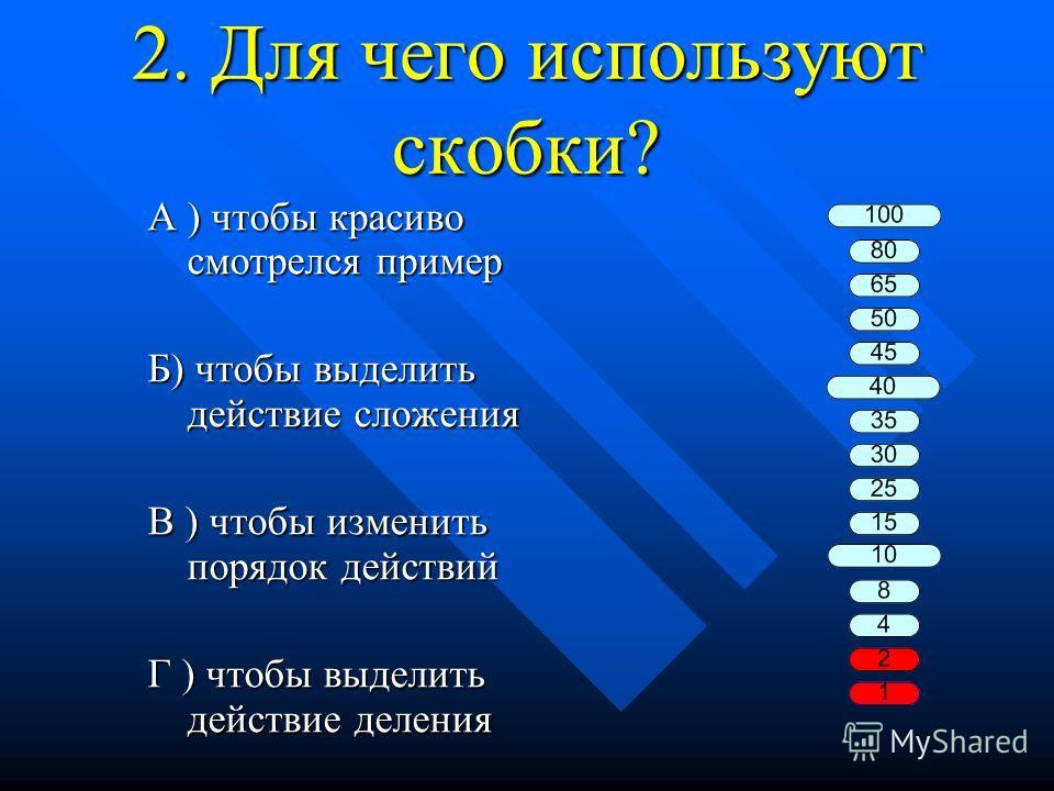1. Какие числа употребляются при счете предметов? А ) действительные Б ) натуральные В ) целые Г )отрицательные