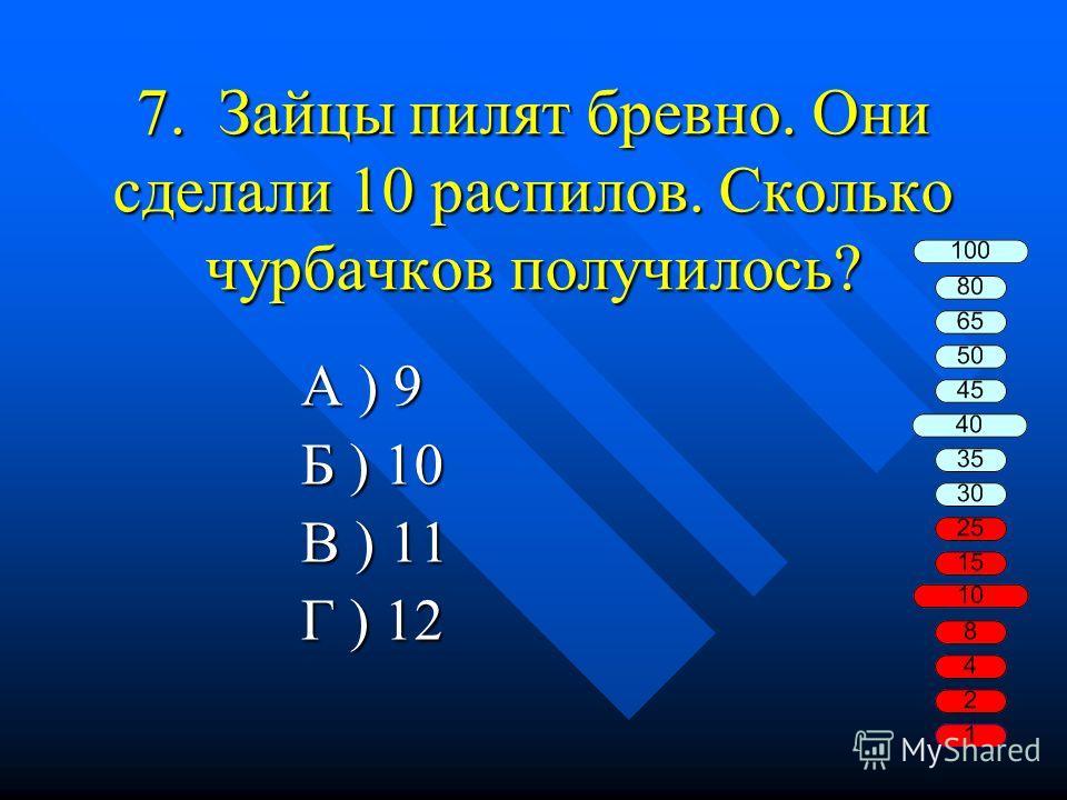 6. Число 19,75 находится между двумя натуральными числами : А ) 9 и 7 Б ) 19 и 75 В ) 75 и 91 Г )19 и 20