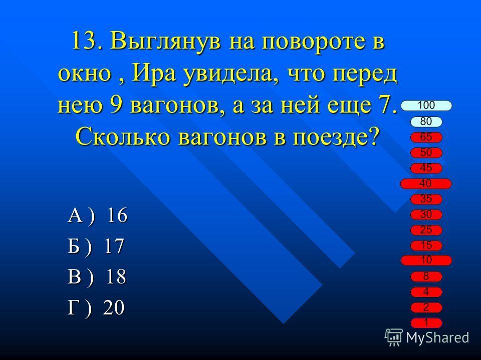 12. Чему равна масса одного кубического метра воды? А ) 1 кг Б) 10 кг В ) 1 ц Г ) 1 т