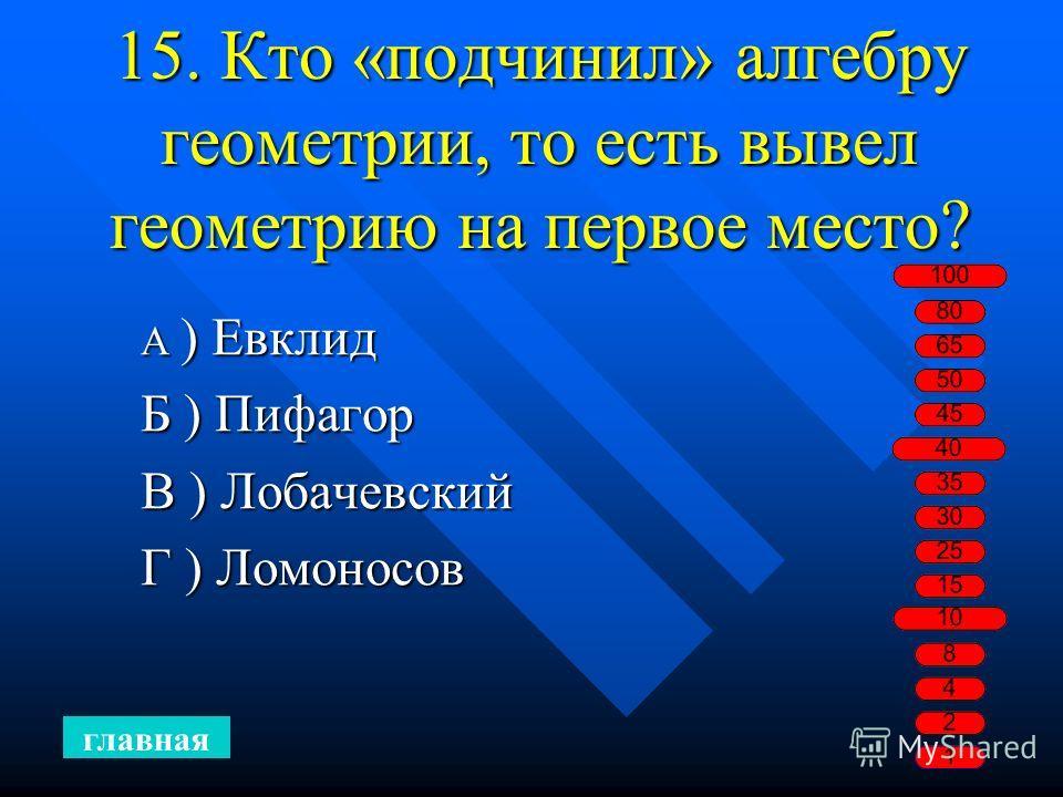 14. Во сколько раз лестница на 2 этаж короче, чем на 6? А ) 3 Б ) 4 В ) 5 Г ) 6