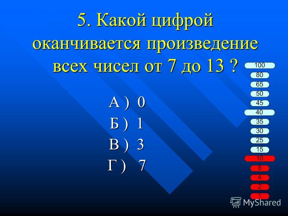 4. Как называется ансамбль из четырех исполнителей? А ) дуэт Б ) квартет Б ) квартет В ) трио Г ) хор