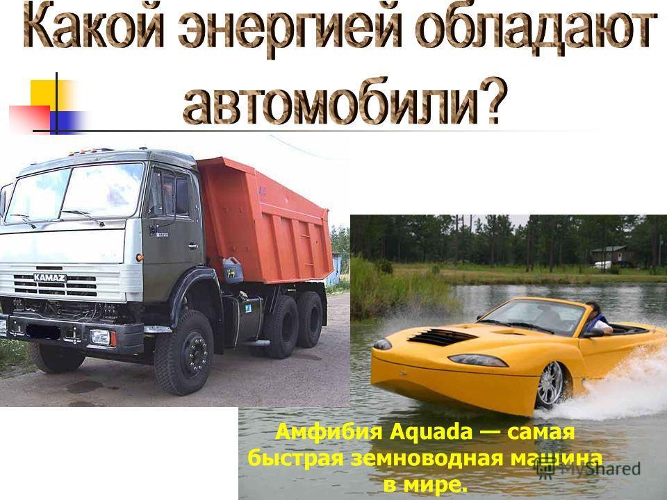 Амфибия Aquada самая быстрая земноводная машина в мире.
