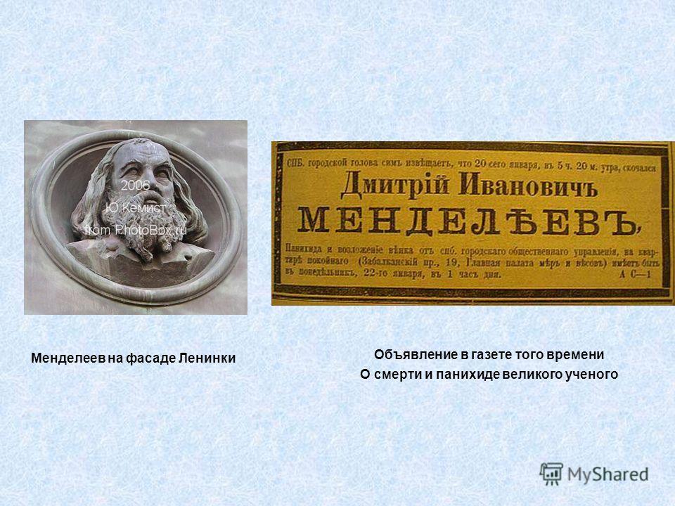 Менделеев на фасаде Ленинки Объявление в газете того времени О смерти и панихиде великого ученого
