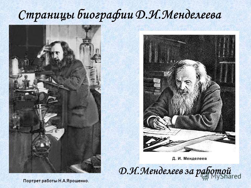 Портрет работы Н.А.Ярошенко. Д.И.Менделеев за работой Страницы биографии Д.И.Менделеева