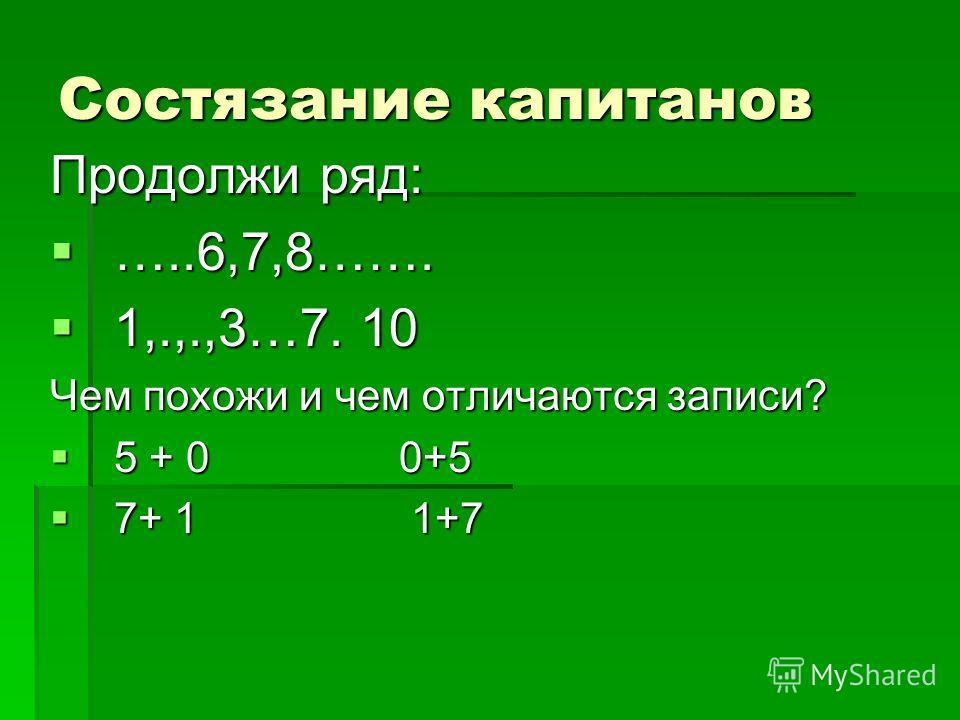 « Назовите суммы» 2+6= 3+…=7 …+8=10 1+4 …+5=7 8-6= 7-2=..+3=8 8+..=9