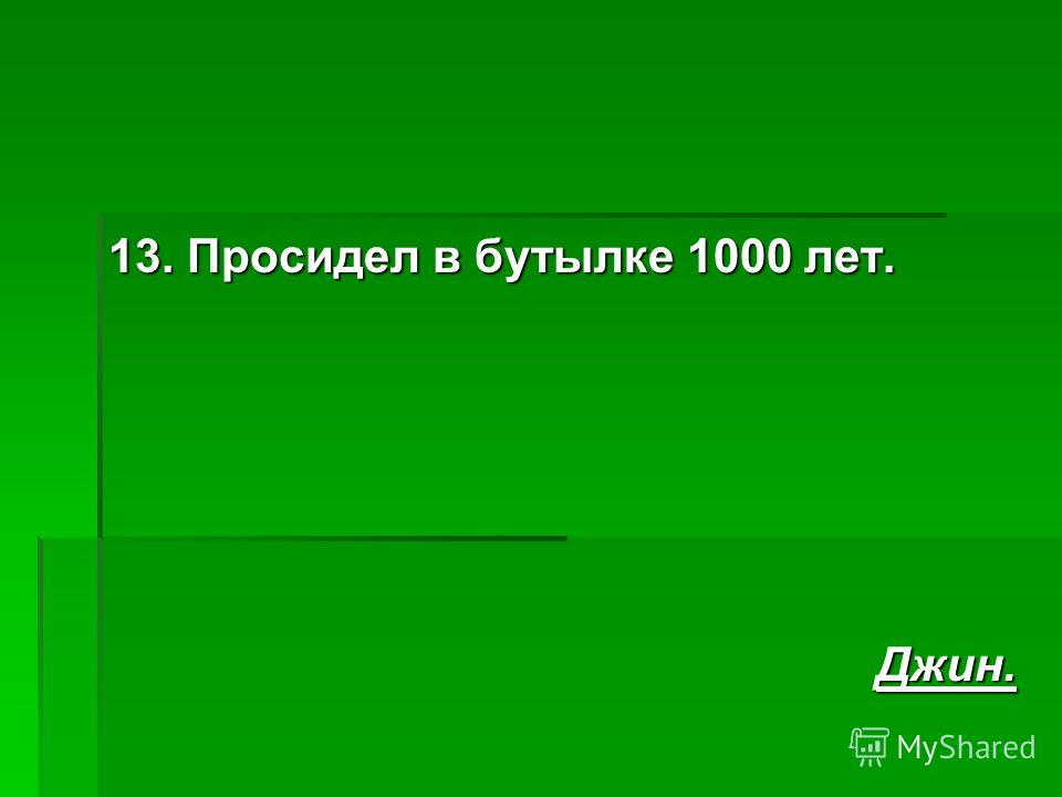 13. Просидел в бутылке 1000 лет. Джин.