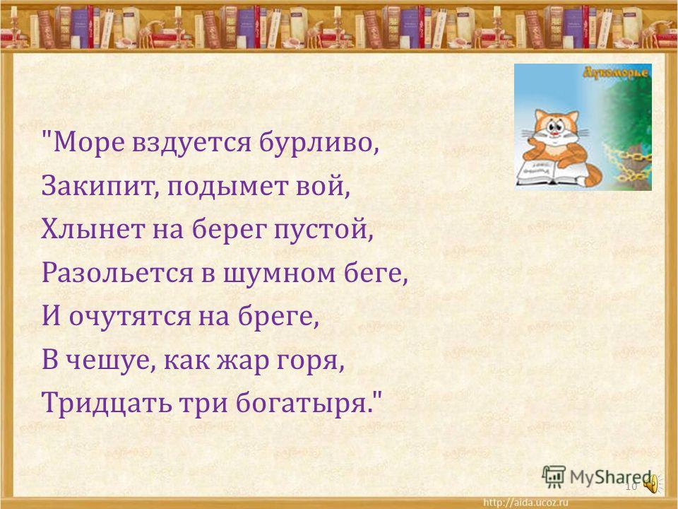 9 Какие сказки А.С. Пушкина вы знаете?