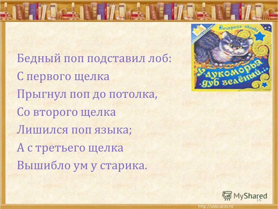 15 Сказка о золотой рыбке.