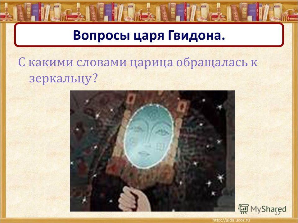 01.12.201332 Вопросы царя Гвидона.