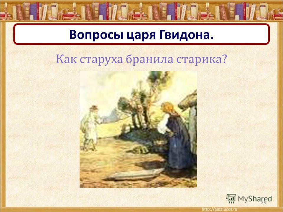 34 Вопросы царя Гвидона. Что кричал Петушок, сидя на спице?