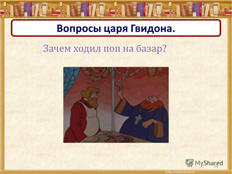 35 Вопросы царя Гвидона. Как старуха бранила старика?