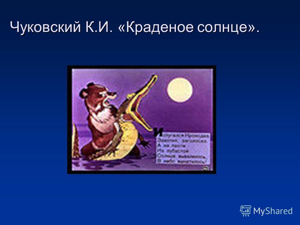 Чуковский К.И. «Краденое солнце».