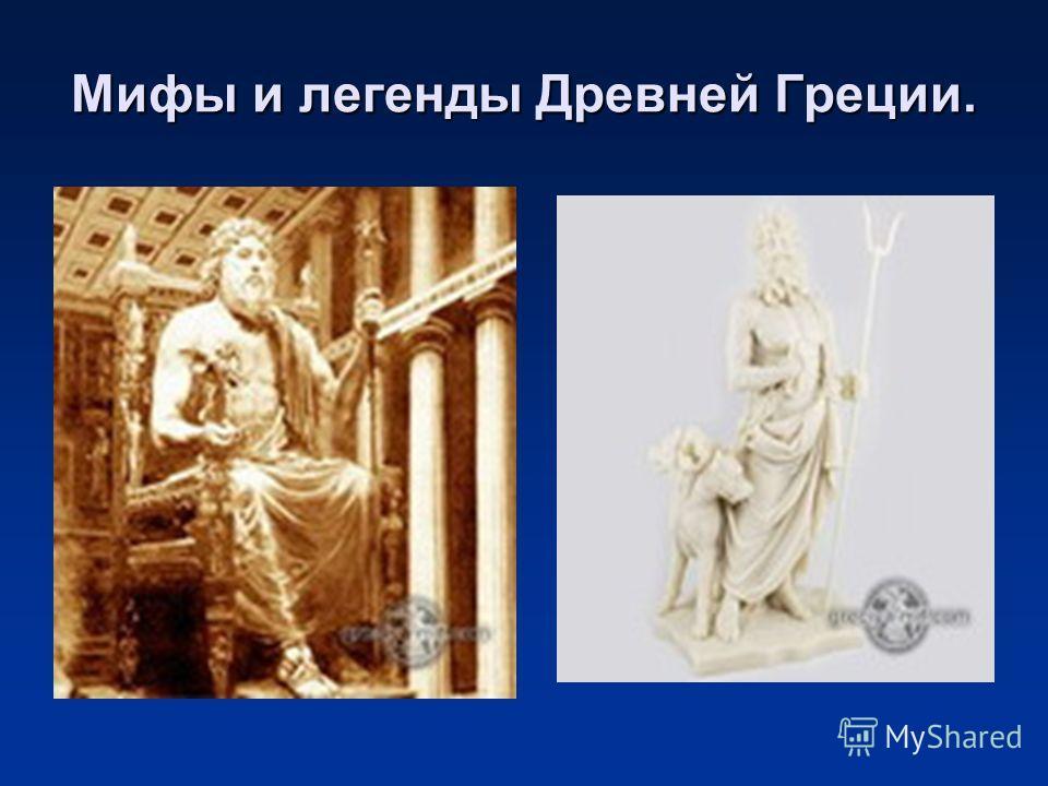 Мифы и легенды Древней Греции.