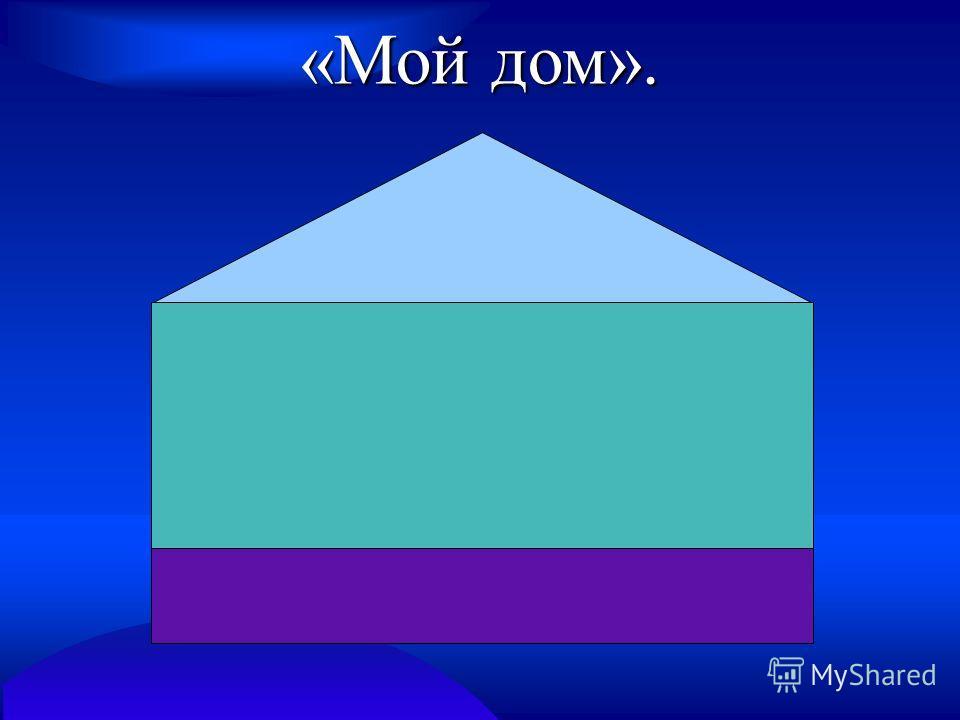 «Мой дом».