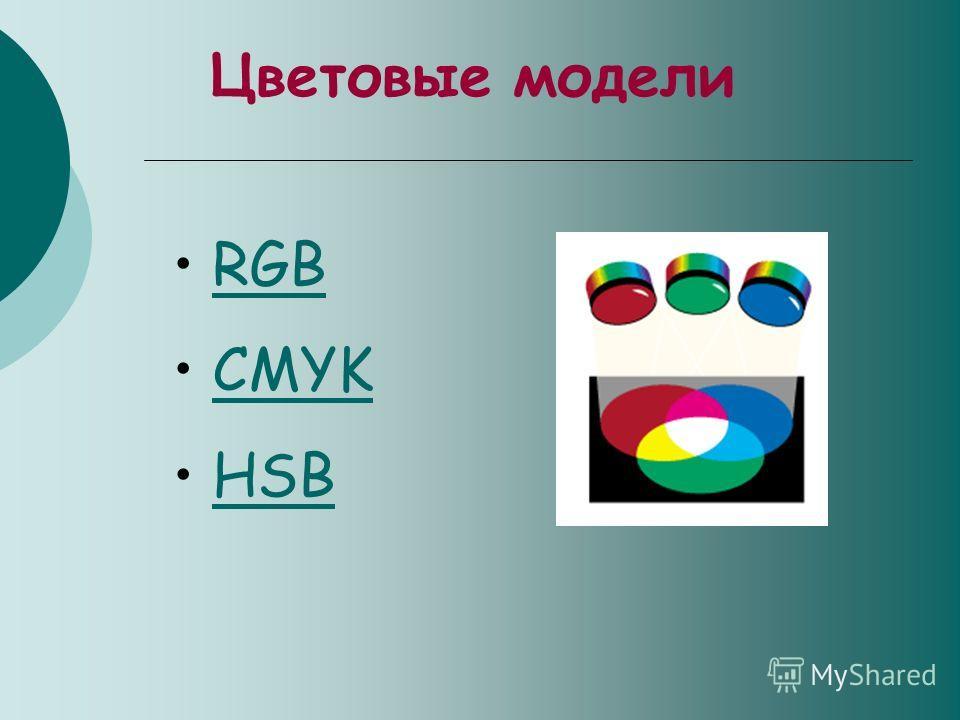 Цветовые модели RGB CMYK HSB