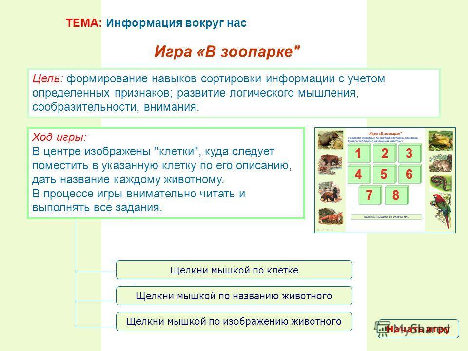ТЕМА: Информация вокруг нас Цель: формирование навыков сортировки информации с учетом определенных признаков; развитие логического мышления, сообразительности, внимания. Ход игры: В центре изображены