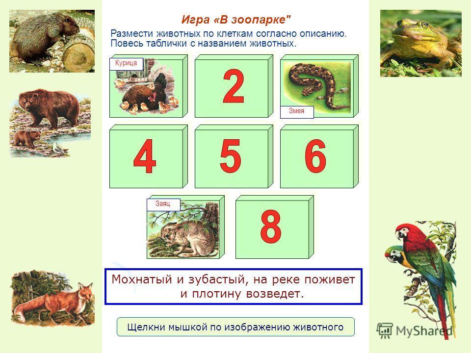 Размести животных по клеткам согласно описанию. Повесь таблички с названием животных. Игра «В зоопарке Курица Змея Заяц Мохнатый и зубастый, на реке поживет и плотину возведет. Щелкни мышкой по изображению животного