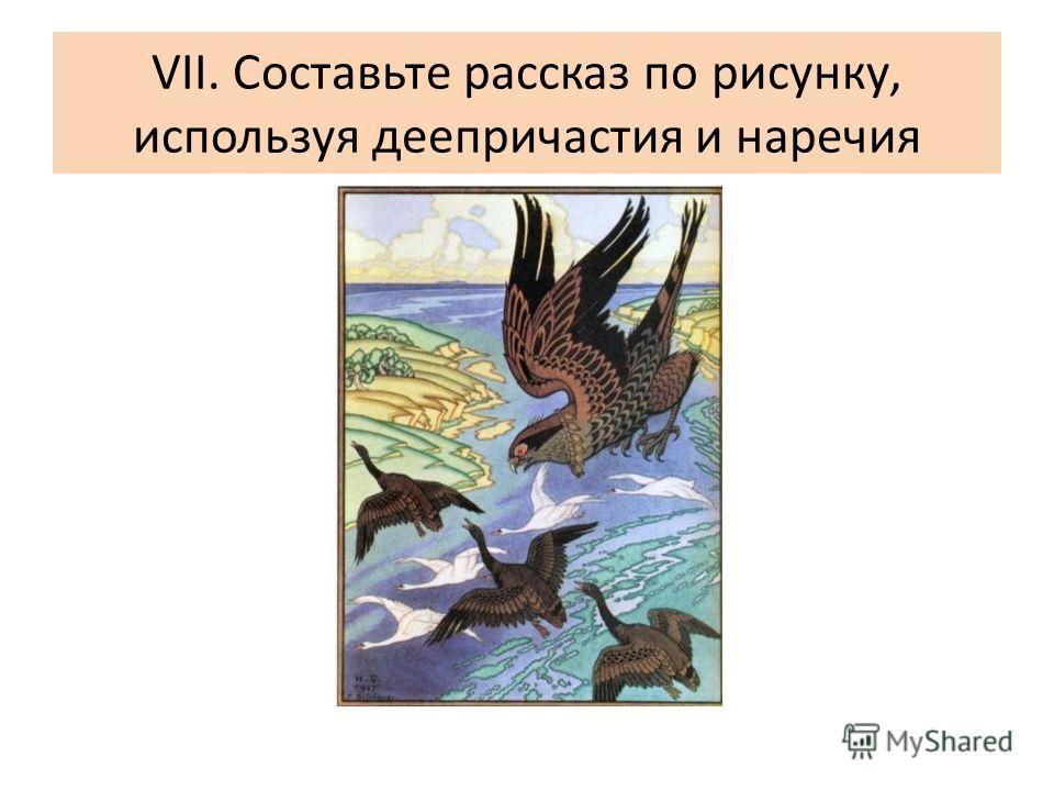 VII. Составьте рассказ по рисунку, используя деепричастия и наречия